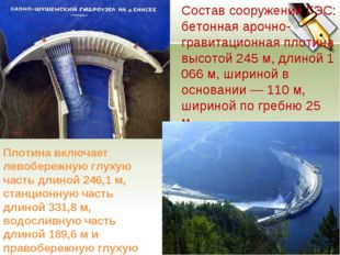 Состав сооружений ГЭС: бетонная арочно-гравитационная плотина высотой 245 м,
