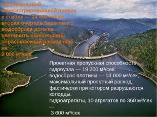 максимальный зарегистрированный приток к створу — 24 400 м³/сек, вторая очере