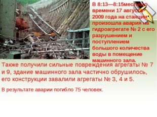 В 8:13—8:15местного времени 17 августа 2009 года на станции произошла авария