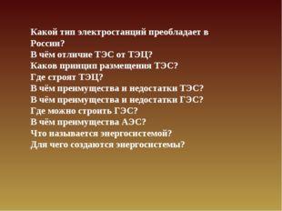 Какой тип электростанций преобладает в России? В чём отличие ТЭС от ТЭЦ? Како