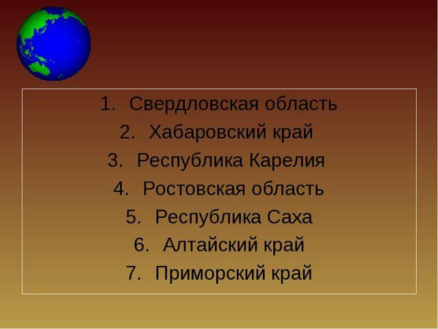 Свердловская область Хабаровский край Республика Карелия Ростовская область Р...