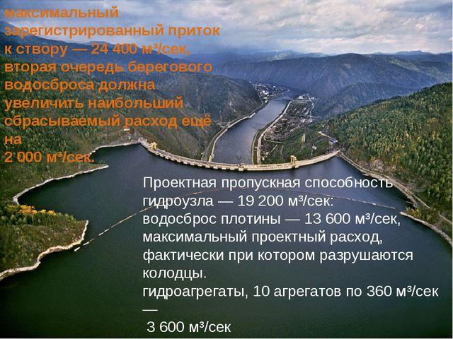 максимальный зарегистрированный приток к створу — 24 400 м³/сек, вторая очере...
