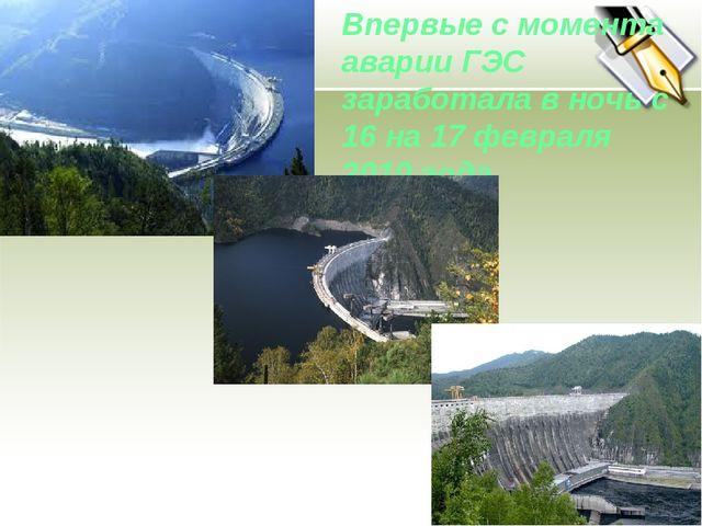 Впервые с момента аварии ГЭС заработала в ночь с 16 на 17 февраля 2010 года