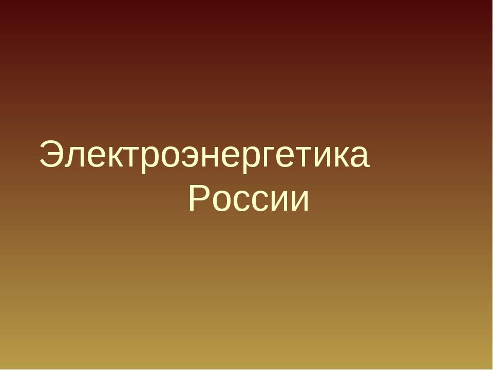 Электроэнергетика России