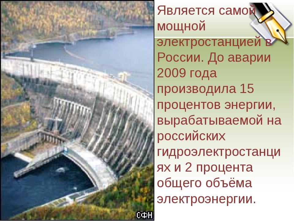 Является самой мощной электростанцией в России. До аварии 2009 года производи...