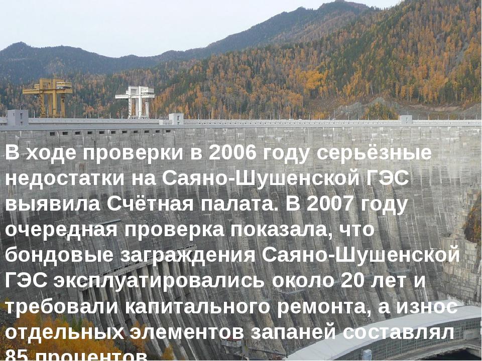 В ходе проверки в 2006 году серьёзные недостатки на Саяно-Шушенской ГЭС выяви...