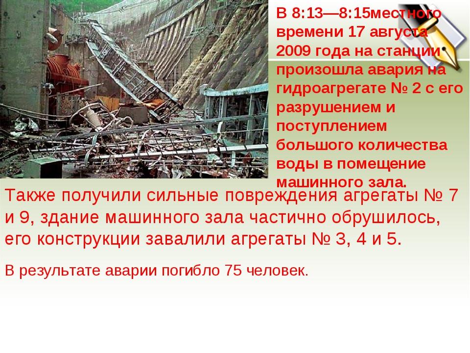 В 8:13—8:15местного времени 17 августа 2009 года на станции произошла авария...