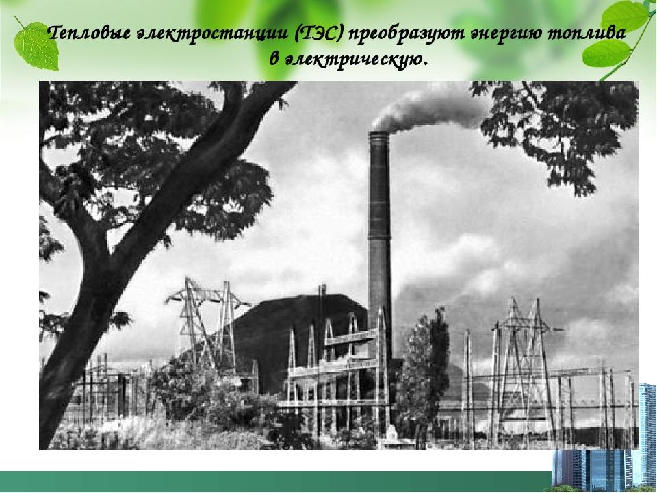 Тепловые электростанции (ТЭС) преобразуют энергию топлива в электрическую.