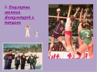 2. Регулярные занятия физкультурой и танцами
