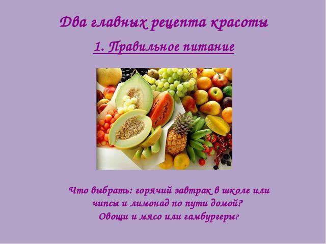 Два главных рецепта красоты 1. Правильное питание Что выбрать: горячий завтра...