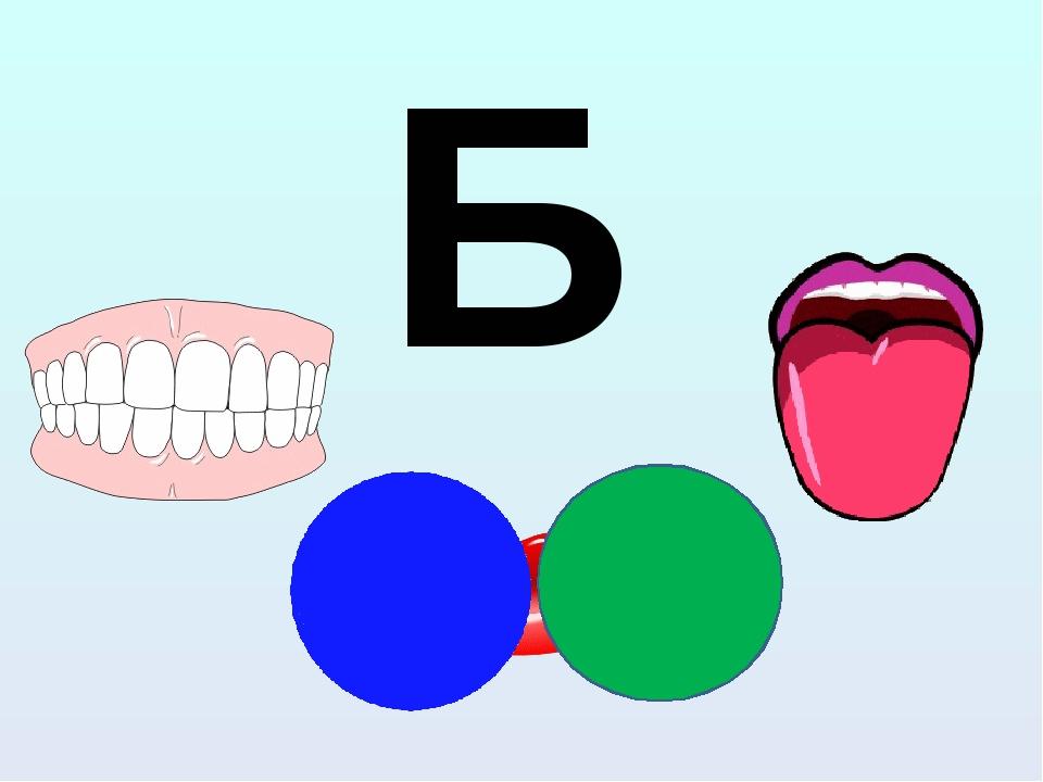 Б Характеристика звука [Б] и [Б`].