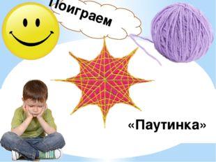 «Паутинка» Поиграем