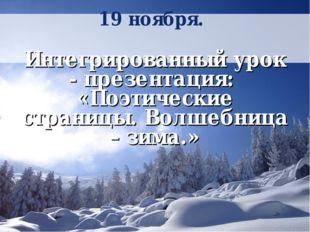 Интегрированный урок - презентация: «Поэтические страницы. Волшебница – зима.