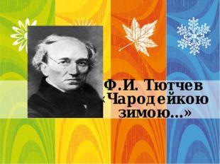 Ф.И. Тютчев «Чародейкою зимою…»