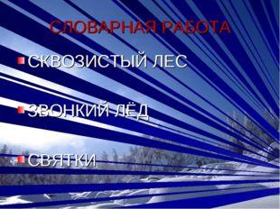 СЛОВАРНАЯ РАБОТА СКВОЗИСТЫЙ ЛЕС ЗВОНКИЙ ЛЁД СВЯТКИ
