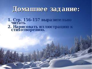 Домашнее задание: 1. Стр. 156-157 выразительно читать 2. Нарисовать иллюстрац