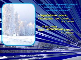 Какой эпитет , характеризующий зиму пропущен с словах известных поэтов? «____