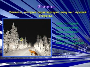 Эпитеты, которые характеризуют зиму не с лучшей стороны. Зима холодная Зима