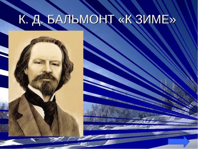 К. Д. БАЛЬМОНТ «К ЗИМЕ»