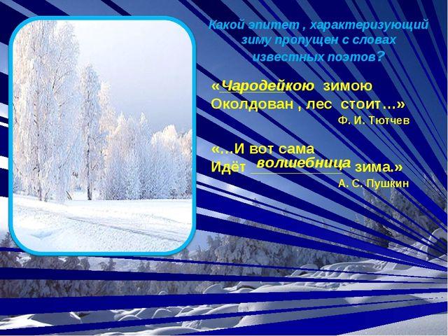 Какой эпитет , характеризующий зиму пропущен с словах известных поэтов? «____...