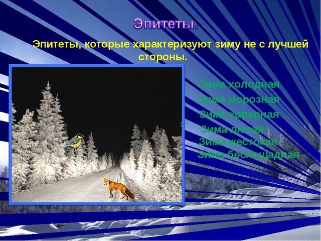 Эпитеты, которые характеризуют зиму не с лучшей стороны. Зима холодная Зима...