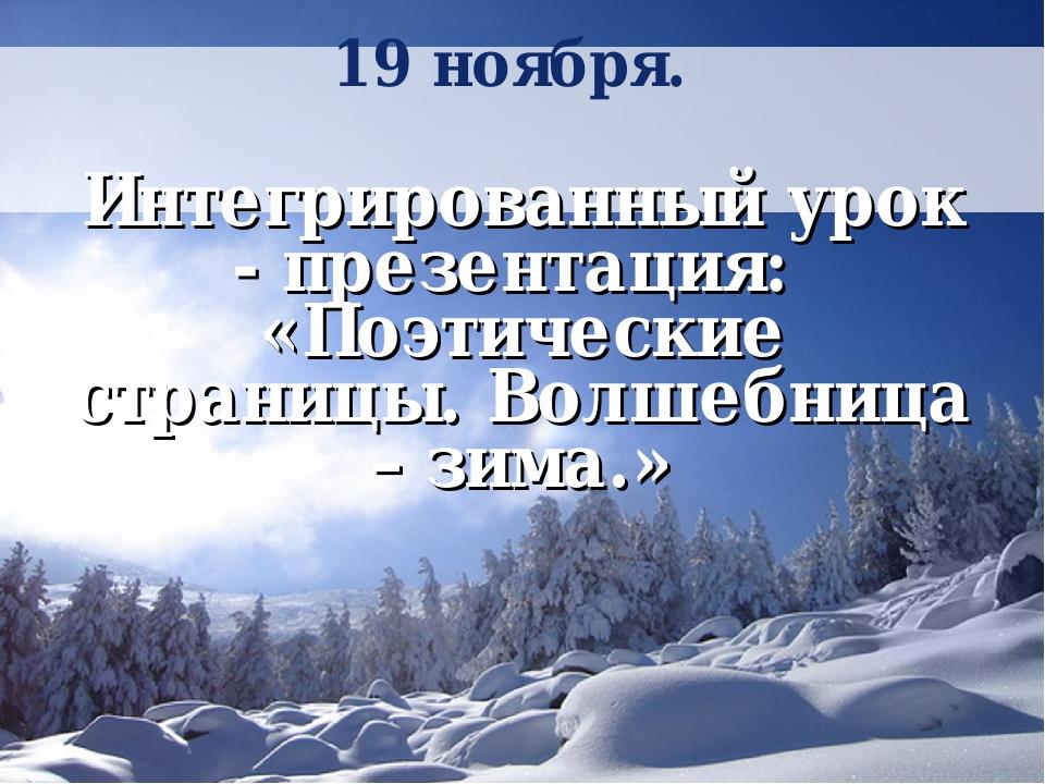 Интегрированный урок - презентация: «Поэтические страницы. Волшебница – зима....
