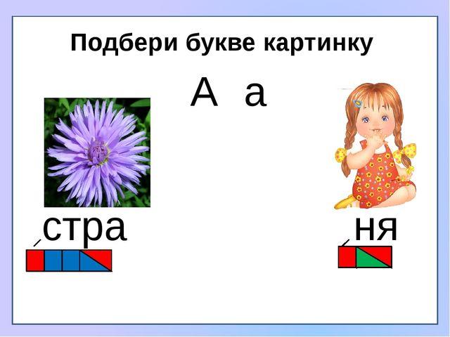 Подбери букве картинку а А стра ня