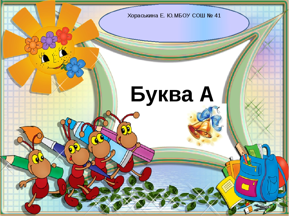 Хораськина Е. Ю.МБОУ СОШ № 41 Буква А
