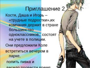 Приглашение 2 Костя, Даша и Игорь – «трудные подростки»,их компания держит в
