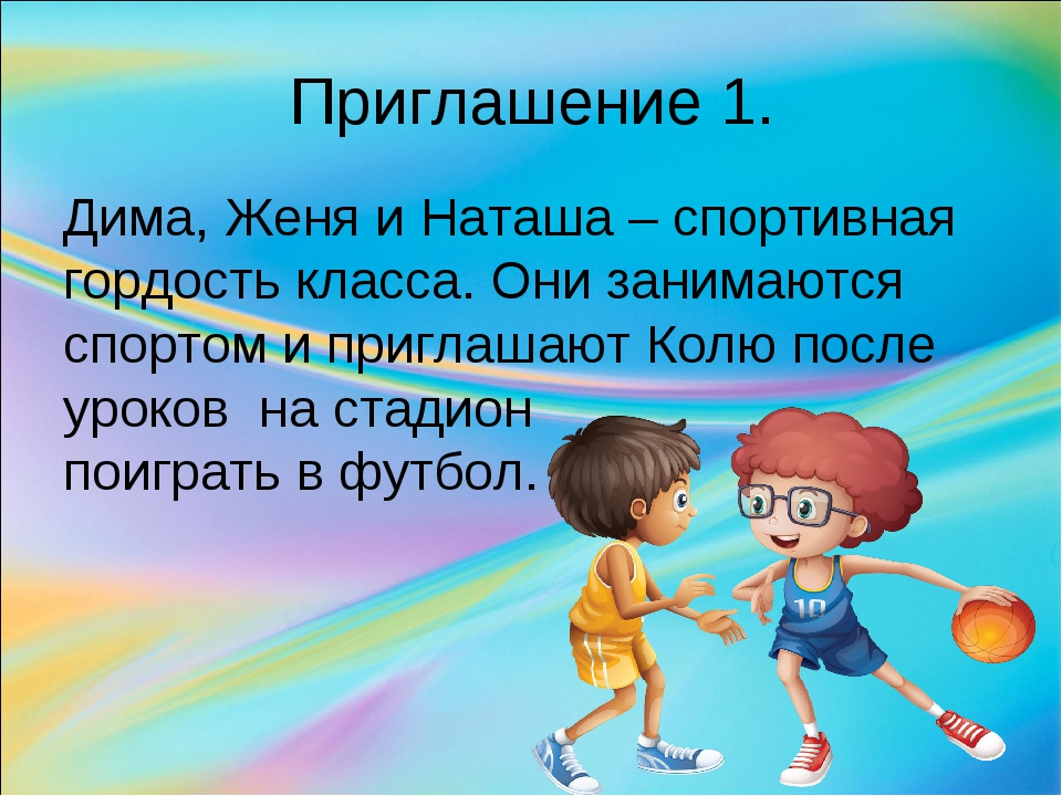 Приглашение 1. Дима, Женя и Наташа – спортивная гордость класса. Они занимают...