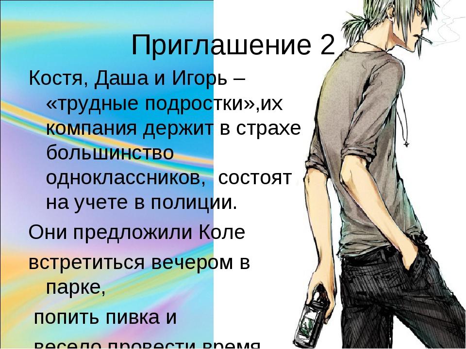 Приглашение 2 Костя, Даша и Игорь – «трудные подростки»,их компания держит в...