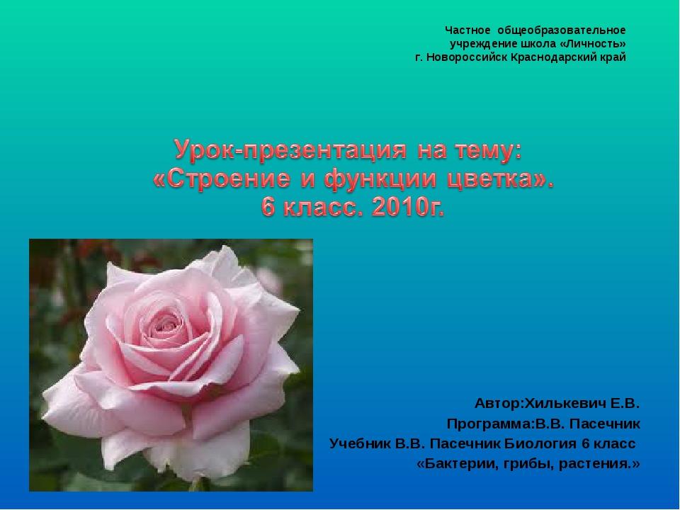 Частное общеобразовательное учреждение школа «Личность» г. Новороссийск Красн...
