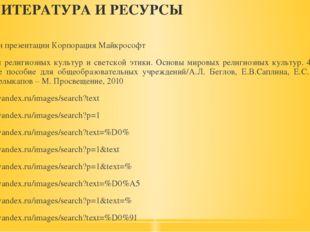 ЛИТЕРАТУРА И РЕСУРСЫ Шаблон презентации Корпорация Майкрософт Основы религиоз