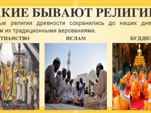 КАКИЕ БЫВАЮТ РЕЛИГИИ? Некоторые религии древности сохранились до наших дней –