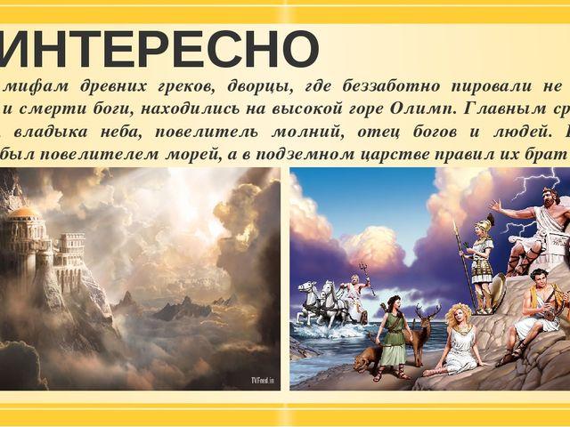 ЭТО ИНТЕРЕСНО Согласно мифам древних греков, дворцы, где беззаботно пировали...
