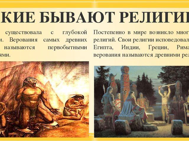 КАКИЕ БЫВАЮТ РЕЛИГИИ? Религия существовала с глубокой древности. Верования са...