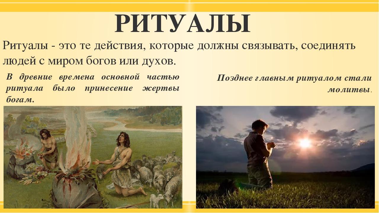 РИТУАЛЫ Ритуалы - это те действия, которые должны связывать, соединять людей...