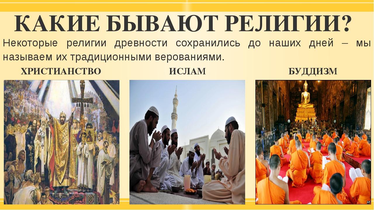 КАКИЕ БЫВАЮТ РЕЛИГИИ? Некоторые религии древности сохранились до наших дней –...