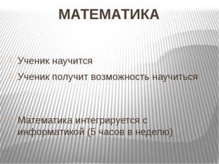 МАТЕМАТИКА Ученик научится Ученик получит возможность научиться Математика ин