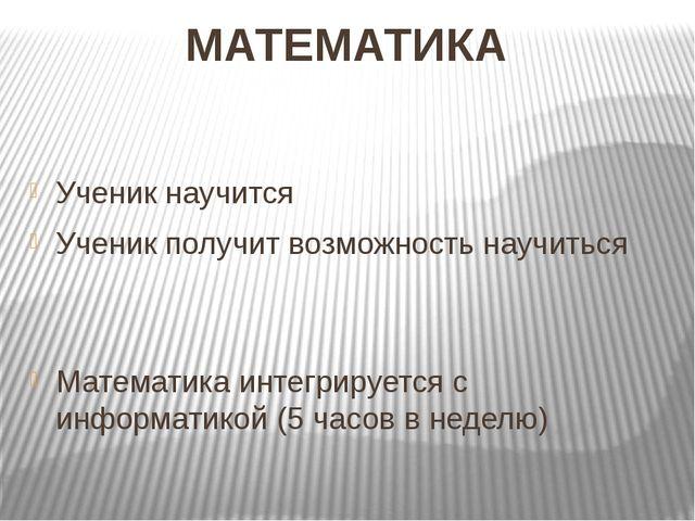 МАТЕМАТИКА Ученик научится Ученик получит возможность научиться Математика ин...