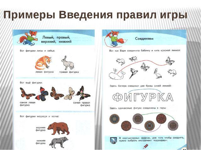 Примеры Введения правил игры