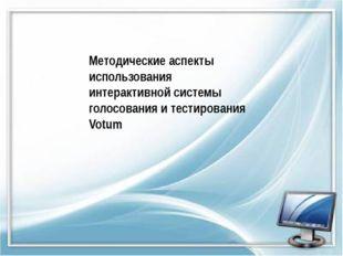 Методические аспекты использования интерактивной системы голосования и тести