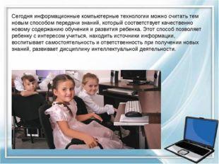 Сегодня информационные компьютерные технологии можно считать тем новым спосо
