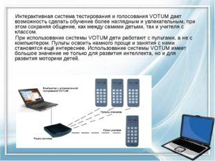 Интерактивная система тестирования и голосования VOTUM дает возможность сдел