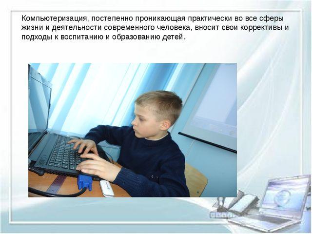 Компьютеризация, постепенно проникающая практически во все сферы жизни и деят...
