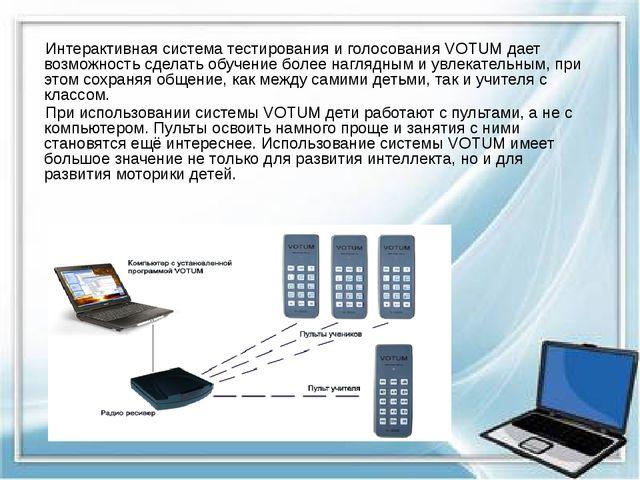 Интерактивная система тестирования и голосования VOTUM дает возможность сдел...