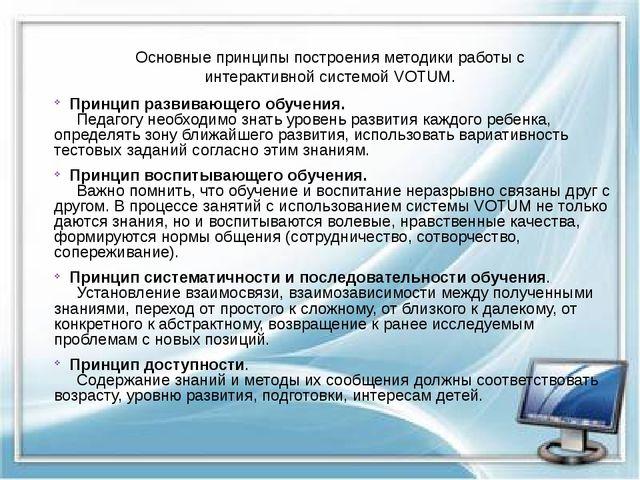 Основные принципы построения методики работы с интерактивной системой VOTUM....