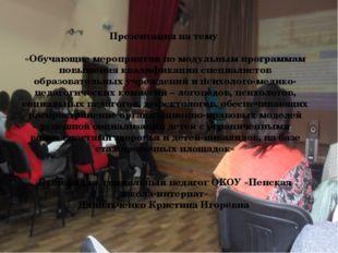 Презентация на тему «Обучающие мероприятия по модульным программам повышения