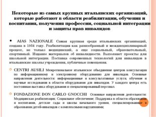 •AIAS NAZIONALE Самая крупная среди итальянских организаций, создана в 1954