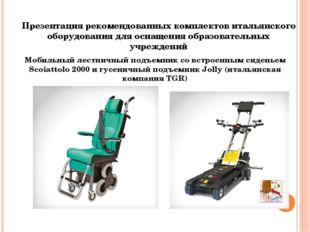 Мобильный лестничный подъемник со встроенным сиденьем Scoiattolo 2000 и гусен